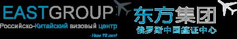 российско-китайский визовый центр east-group.net