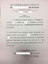 миниатюра изображения приглашения для визы с китайской стороны