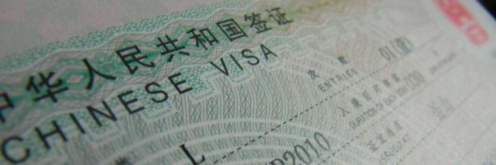 Оформляем визы в Китай: бизнес, годовые, туристические