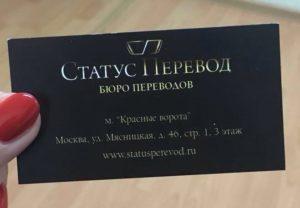 status_perevod-300x208