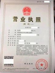 Китайская государственная лицензия на право осуществлять коммерческую деятельность на территории страны