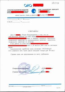 spravka-s-raboty-dlya-kitajskoj-visy-02